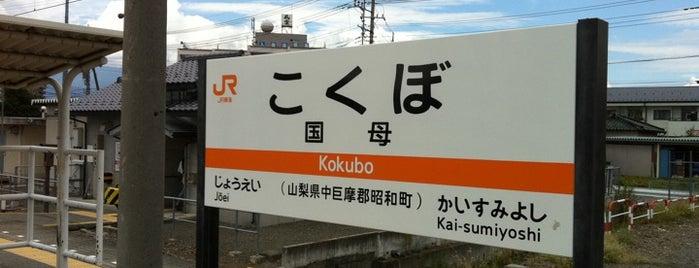 国母駅 is one of JR 고신에쓰지방역 (JR 甲信越地方の駅).