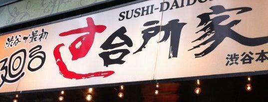 Sushi Daidokoya is one of @ Tokyo.