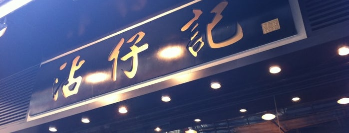 Tsim Chai Kee Noodle is one of Michelin Stars.