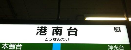 Kōnandai Station is one of JR 미나미간토지방역 (JR 南関東地方の駅).