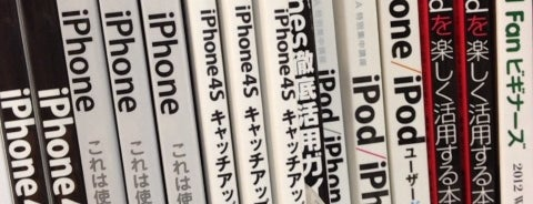 Books Sanseido is one of iPhone 4S キャッチアップガイド.