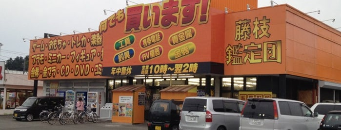藤枝鑑定団 is one of 静岡の中古ゲーム・ホビーショップ.