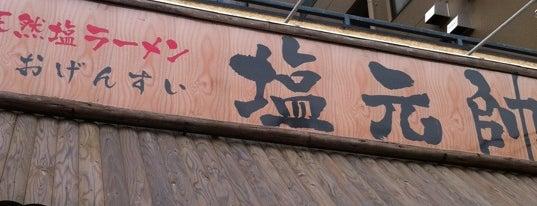 塩元帥 本店 is one of Japan - Osaka.