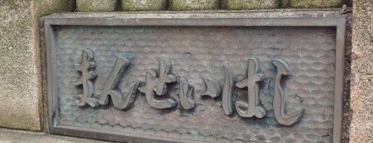 万世橋 is one of 東京散策♪.