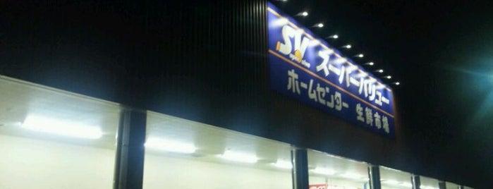 スーパーバリュー 国立店 is one of ジャックさんのお気に入りスポット.
