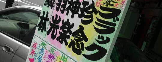 大須演芸場 is one of Visit Nagoya.
