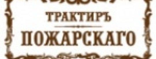 Трактир Пожарскаго is one of Ginza PRIME (рестораны\кафе\клубы) (Москва).