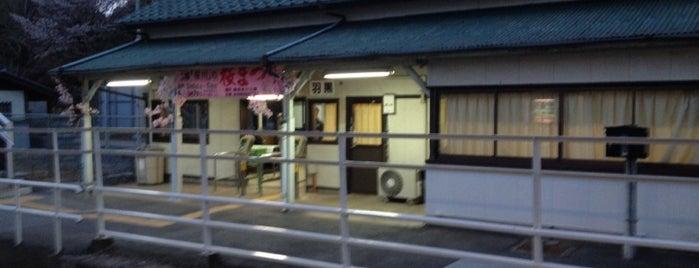 Haguro Station is one of JR 키타칸토지방역 (JR 北関東地方の駅).
