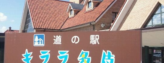 道の駅 キララ多伎 is one of Lugares favoritos de Shigeo.