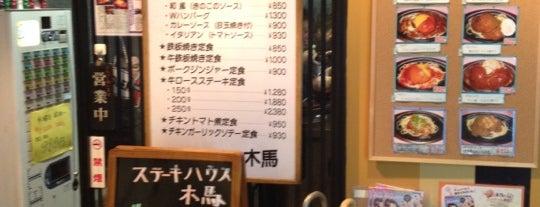 ステーキハウス 木馬 is one of 田町ランチスポット.