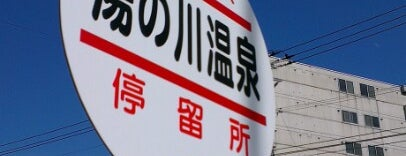 湯の川温泉 is one of 行きたい温泉.