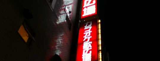 歌広場 田町駅三田口店 is one of 高井 : понравившиеся места.