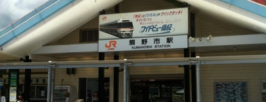 Kumanoshi Station is one of 熊野古道 伊勢路.