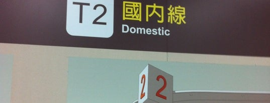 Terminal 2 is one of Taipei Travel - 台北旅行.