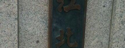 江北橋 is one of Masahiro'nun Beğendiği Mekanlar.