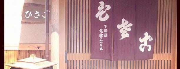 ひさご is one of สถานที่ที่บันทึกไว้ของ Marta.
