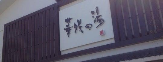 華咲の湯 is one of 訪れた温泉施設.