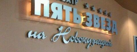 Пять звёзд is one of Москва.