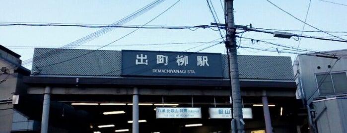 에이잔 전철 (에이덴) 데마치야나기 역 (E01) is one of Shigeo 님이 좋아한 장소.