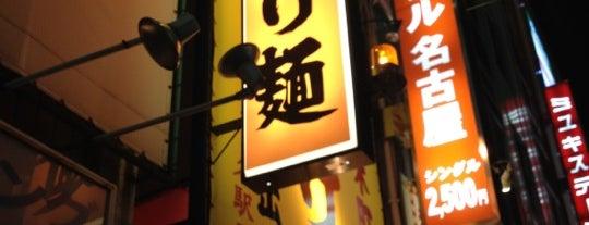 日の出らーめん 名駅西口分店 is one of Orte, die ken gefallen.