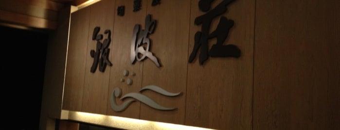 西浦温泉 旬景浪漫 銀波荘 is one of Japan.