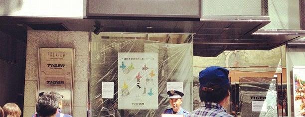 Flying Tiger Copenhagen アメリカ村ストア is one of Osaka to do.