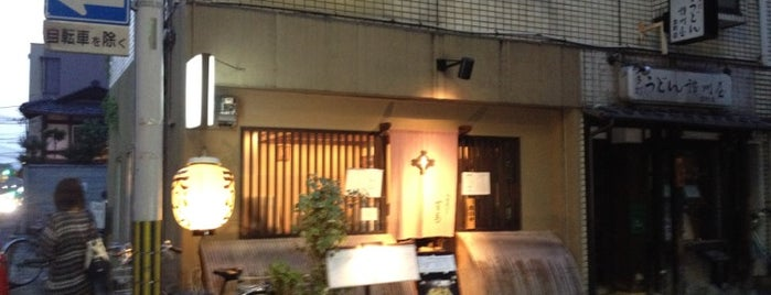 旬菜 天ぷら 有馬 is one of Japan.