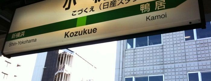 Kozukue Station is one of JR 미나미간토지방역 (JR 南関東地方の駅).
