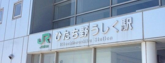 Hitachinoushiku Station is one of JR 키타칸토지방역 (JR 北関東地方の駅).