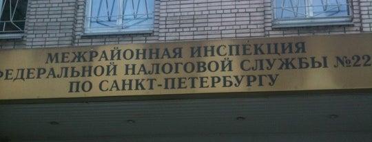 Межрайонная инспекция ФНС России №22 is one of Lugares favoritos de Katia🐟.