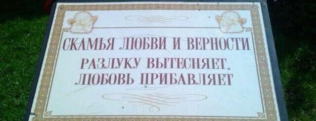 Скамья любви и верности is one of Места, где сбываются желания. Москва.