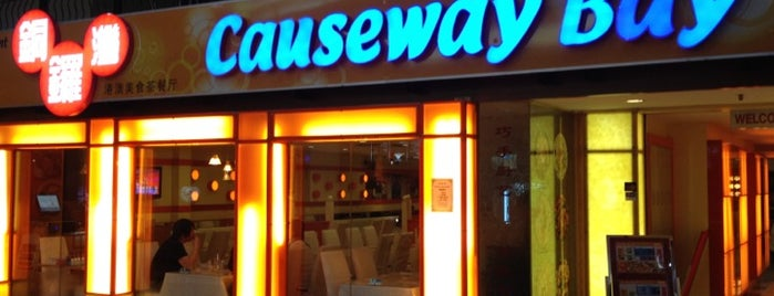 Restaurant Causeway Bay (铜锣湾-港澳美食茶餐室) is one of FAVE PLACE.