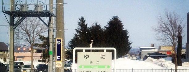 Yuni Station is one of JR 홋카이도역 (JR 北海道地方の駅).