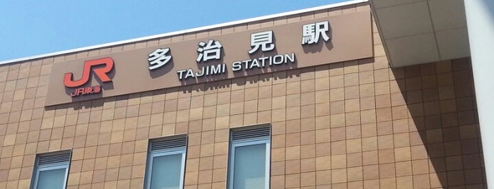 Tajimi Station is one of 中央線(名古屋口).
