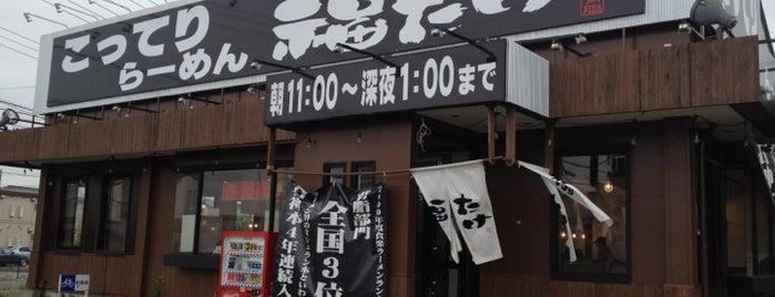 らーめん福たけ 蘇我店 is one of closed.