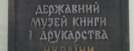Музей книги і друкарства України is one of Locais salvos de Tommy.