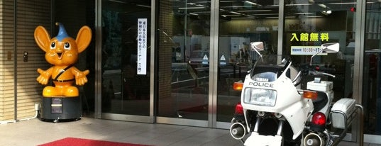 Police Museum is one of 東京街歩き.