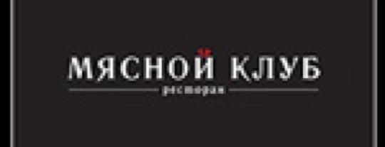Мясной клуб is one of Resto TOP 100 ресторанов Москвы 2012.