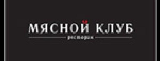 Мясной клуб is one of Ginza PRIME (рестораны\кафе\клубы) (Москва).