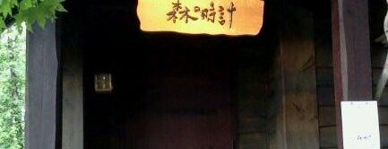 Mori no Tokei is one of ᴡ : понравившиеся места.