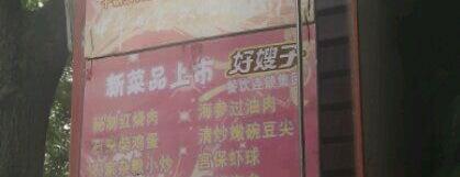 好嫂子刀削面 is one of Orte, die Edward gefallen.