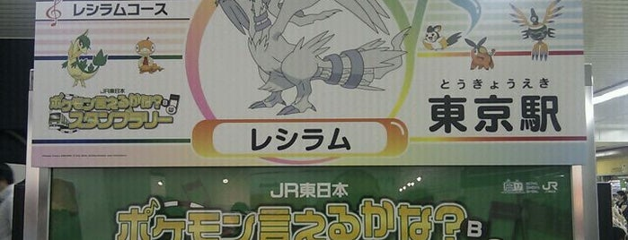 JR 東京駅 is one of JR東日本 ポケモン言えるかな?BW スタンプラリー (2011年).
