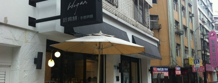 哈肯舗手感烘焙 Hogan Bakery is one of Taipei Coffee, Tea, & Bakeries.