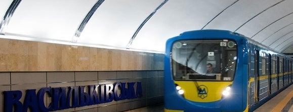 Станция «Васильковская» is one of Oleksandr : понравившиеся места.