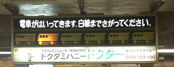 Ginza Line Ueno Station (G16) is one of Tokyo - Yokohama train stations.