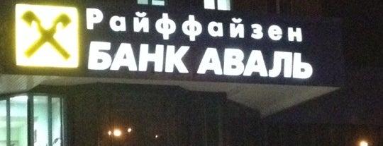 Райффайзен Банк Аваль Харківська Обласна Дирекція is one of Irina 님이 좋아한 장소.