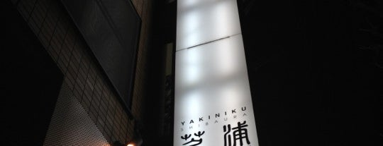 Yakiniku Shibaura is one of 行きたい!.