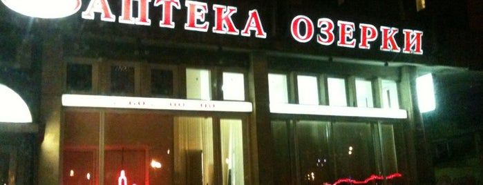 Аптека «Озерки» is one of Lieux qui ont plu à Артем.