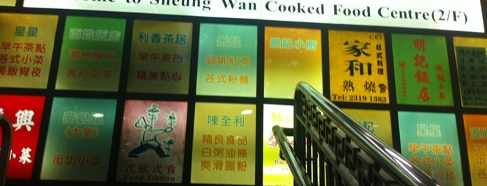 Sheung Wan Cooked Food Centre is one of Tempat yang Disukai Pedro H..