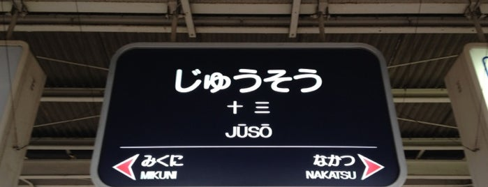 Juso Station (HK03) is one of Lugares favoritos de Saejima.